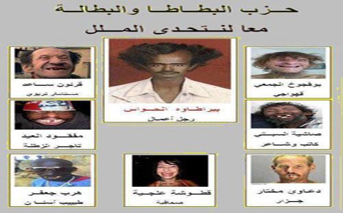 حزب البطاطا والبطالة 1245848702asdgas5dg8